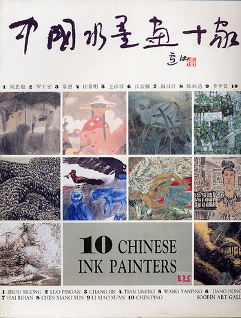 10 Chinese Ink Painters