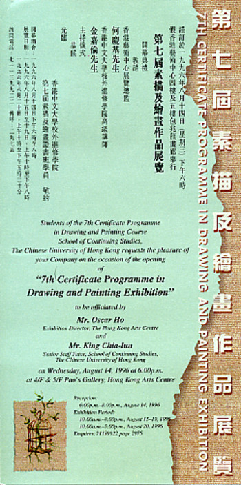 The 7th Certificate Programme in Drawing and Painting Exhibition