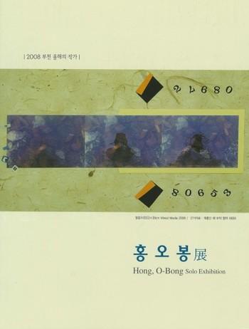Hong, O-Bong Solo Exhibition
