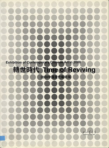 Exhibition of Contemporary Chinese Art in 2000: Time of Reviving