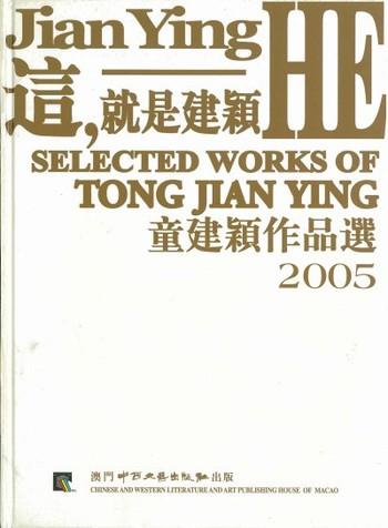 Jian Ying — He: Selected Works of Tong Jian Ying 2005