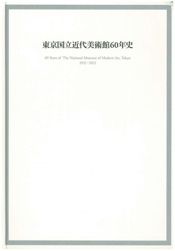 60 Years of the National Museum of Modern Art, Tokyo: 1952-2012