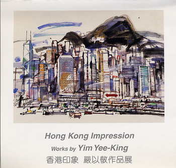 Hong Kong Impression