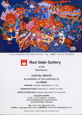 Capital Nights: An Exhibition of New Paintings by Lu Peng