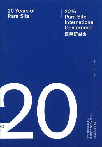 20 Years of Para Site: 2016 Para Site International Conference