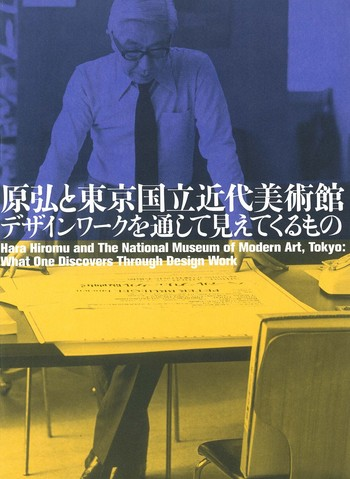 Hara Hiromu and The National Museum of Modern Art, Tokyo: What One Discovers Through Design Work