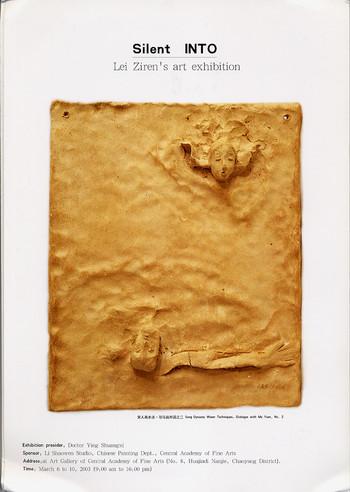 Silent INTO: Lei Ziren's Art Exhibition