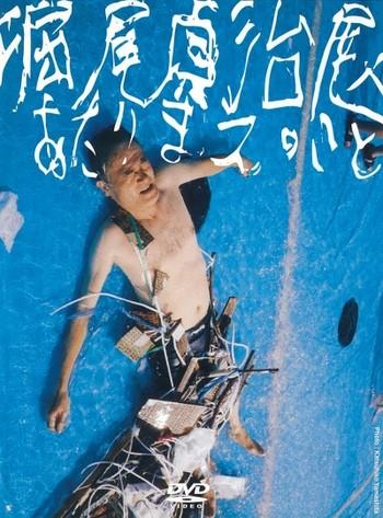 Sadaharu Horio Solo Exhibition: Ordinary Things