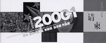 Yi Ling, Hei Yue, Xiao Guofu, Li Xinhui & Zhang Hongbo Exhibition