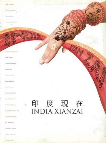 India Xianzai