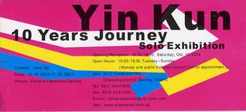 Yin Kun: 10 Years Journey Solo Exhibition