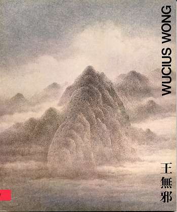 Wucius Wong (1979)
