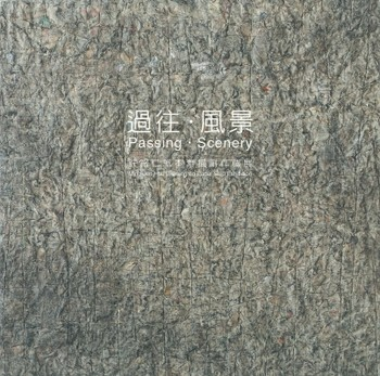 Passing · Scenery: Ming-Jen Hsu Drawing on Paper Solo Exhibition