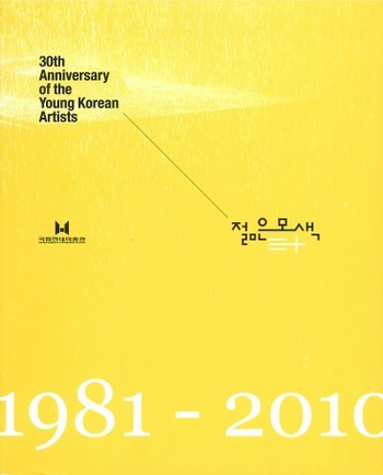 30th Anniversary of the Young Korean Artists 1981-2010