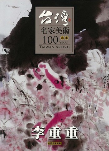 100 Years Taiwan Artists