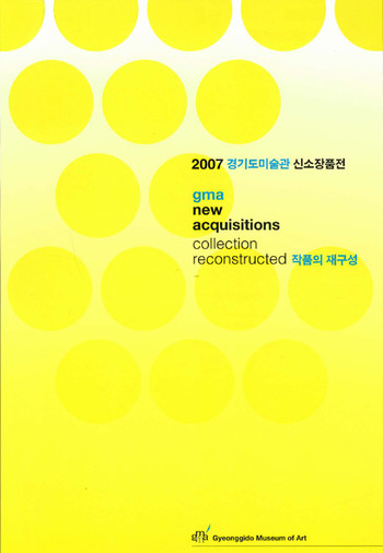 2007 GMA New Acquisitions:  Collection Reconstructed