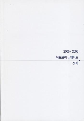 (2005-2006 Artforum Newgate Exhibition Schedule)