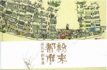 (Powder City: The Diminishing Hong Kong)
