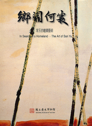 In Search of a Homeland: The Art of San Yu