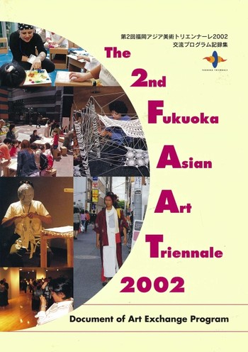 The 2nd Fukuoka Asian Art Triennale 2002: Document Of Art Exchange Programme