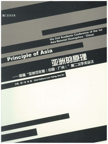 Principle of Asia: the 2nd Academic Conference of the 1st Asia Biennial (Guangzhou · China)