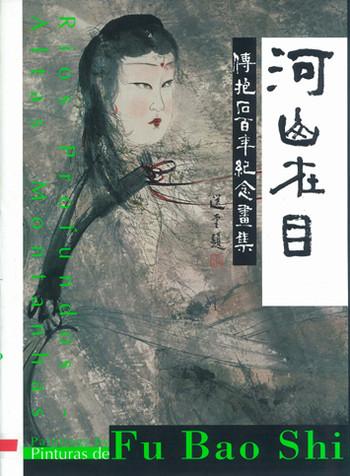 Rivers Deep - Mountains High: Paintings by Fu Bao Shi