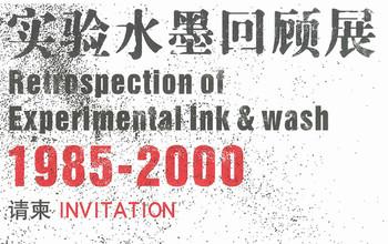 Retrospection of Experimental Ink & Wash 1985-2000