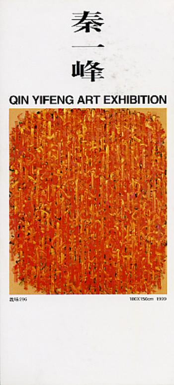 Qin Yifeng Art Exhibition