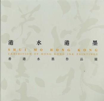 Shui Mo Hong Kong: Exhibition of Hong Kong Ink Paintings