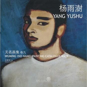 Wuming (No Name) Painting Catalogue Vol. 9: Yang Yushu