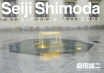 Seiji Shimoda Performance Art 2008