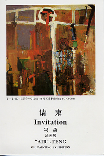 AIR. FENG Oil Painting Exhibition