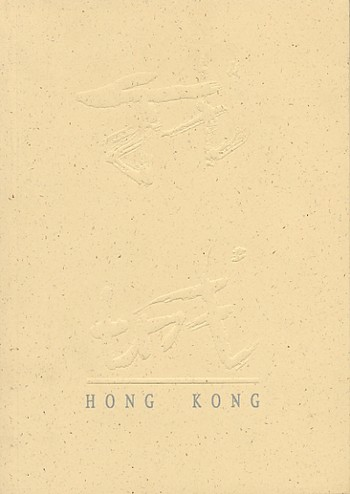 Hong Kong: Works by Lucia N.Y. Cheung
