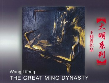 Wang Lifeng: The Great Ming Dynasty