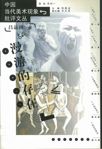 (Contemporary Chinese Art Criticism Series: A Study on 'New Generation Art' in China)
