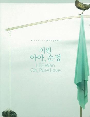 Lee Wan: Oh, Pure Love