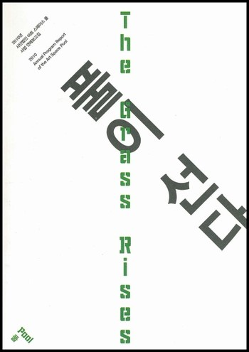 The Grass Rises: 2010 Annual Program Report of the Art Space Pool
