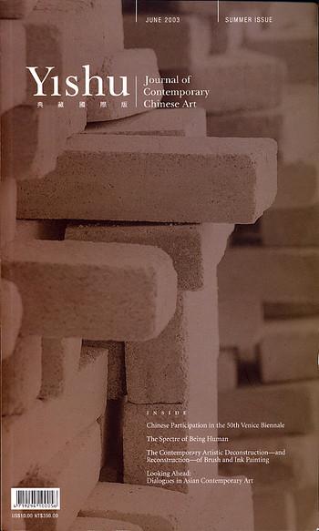 Yishu: Journal of Contemporary Chinese Art (Vol. 2, No. 2; Summer/Jun 2003)