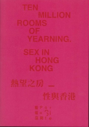 Ten Million Rooms of Yearning. Sex in Hong Kong