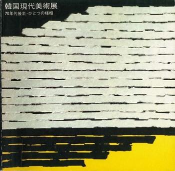 (Korean Contemporary Art Exhibition: Second Half of 1970s)