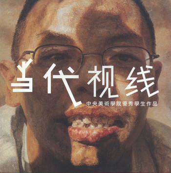 Contemporary Visions: Exhibition of Artworks by Students of the China Central Academy of Fine Arts