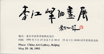 (Oil Painting Exhibition of Li Jiangfeng)