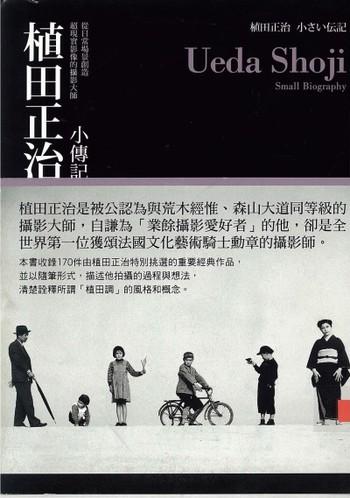 Ueda Shoji: Small Biography