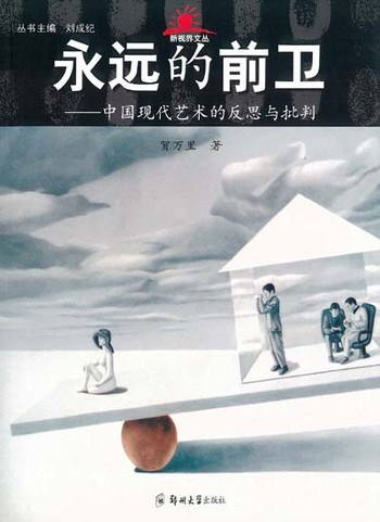 (Forever Avant-Garde: Reflection and Criticism on Modern Chinese Art)