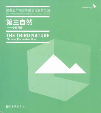 The 2nd Project Exhibition of the 4th Guangdong Triennial: The Third Nature - Chinese Reconstruction