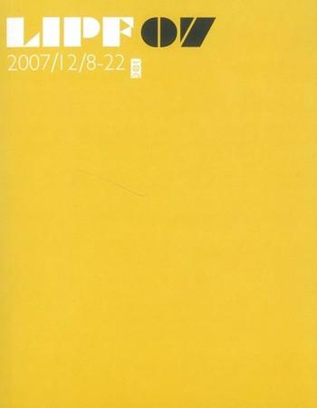 2007 Lianzhou International Photo Festival (Bilingual Version)