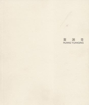 Huang Yuanqing
