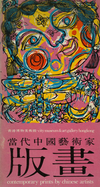 Contemporary Prints by Chinese Artists