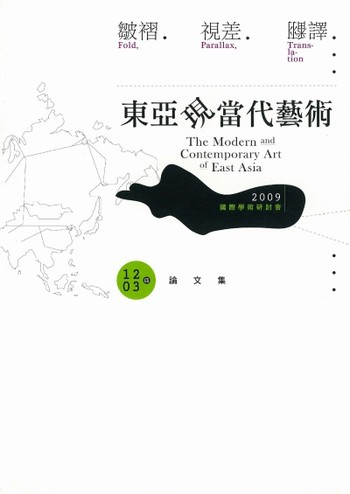 Fold, Parallax, Translation: The Modern and Contemporary Art of East Asia 2009 Essay