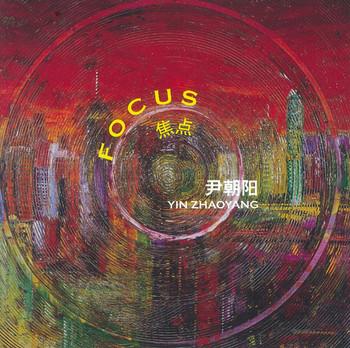 Focus: Yin Zhaoyang